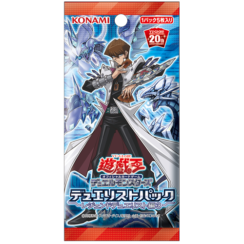 Yu-Gi-Oh!: Legendary Duelists: White Dragon Abyss Booster imagine