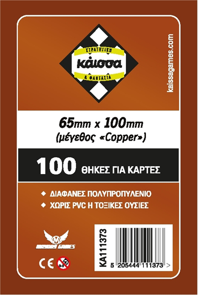Mayday Games Sleeves: Copper (100)