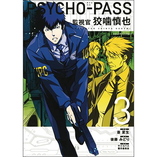 Psycho Pass Inspector Shinya Kogami TP Vol 03
