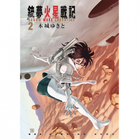 Battle Angel Alita Mars Chronicle GN 02