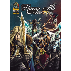 Harap Alb Continuă Album Nr. 1