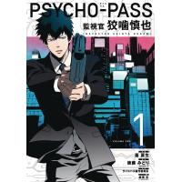 Psycho Pass: Inspector Shinya Kogami TP - Vol 01