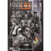 Ghost in Shell Deluxe HC Edition Vol 01.5