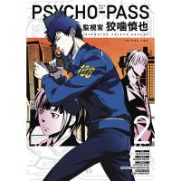 Psycho Pass Inspector Shinya Kogami TP Vol 02